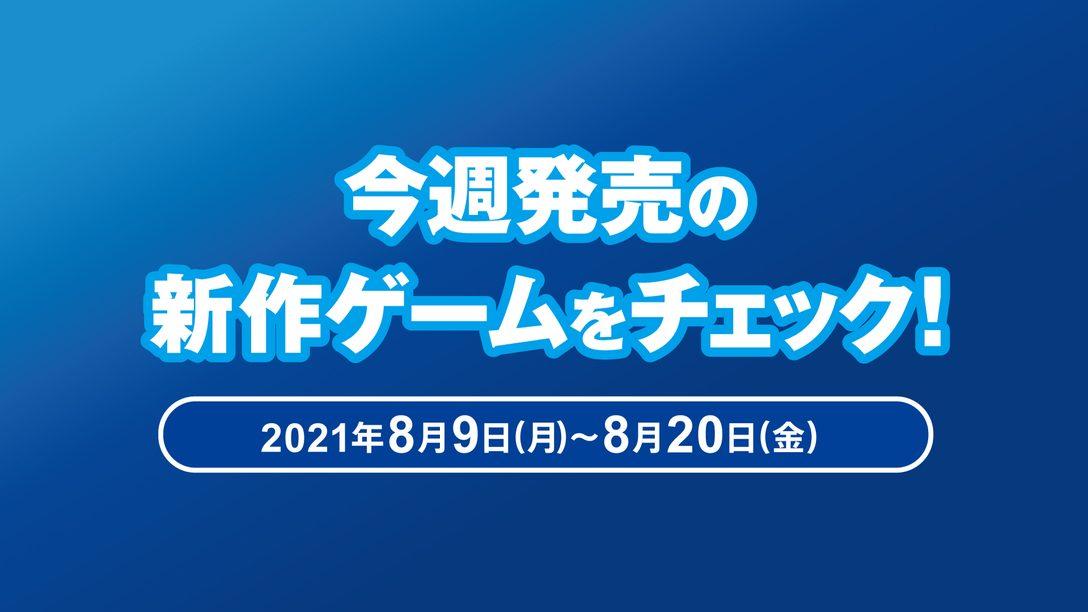 『Ghost of Tsushima Director's Cut』など先週から今週発売の新作ゲームをチェック!(PS5™/PS4® 8月9日~20日)