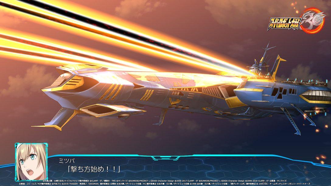『スーパーロボット大戦30』のオリジナル戦艦とクルーをチェック! 「タクティカル・エリア・セレクト」の詳細も!