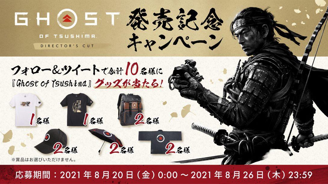 『Ghost of Tsushima Director's Cut』発売記念キャンペーン開催中! フォロー&ツイートでツシマグッズが当たる!