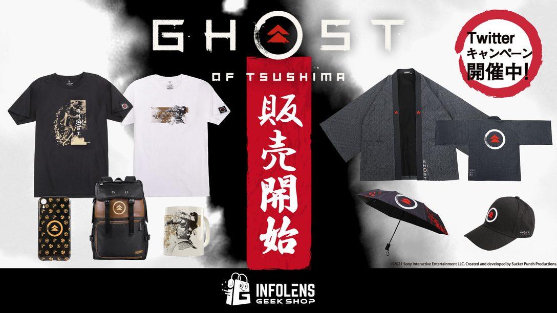 『Ghost of Tsushima』オリジナルグッズに新商品!! 日本非売品の限定折りたたみ傘が当たるキャンペーンも開催!