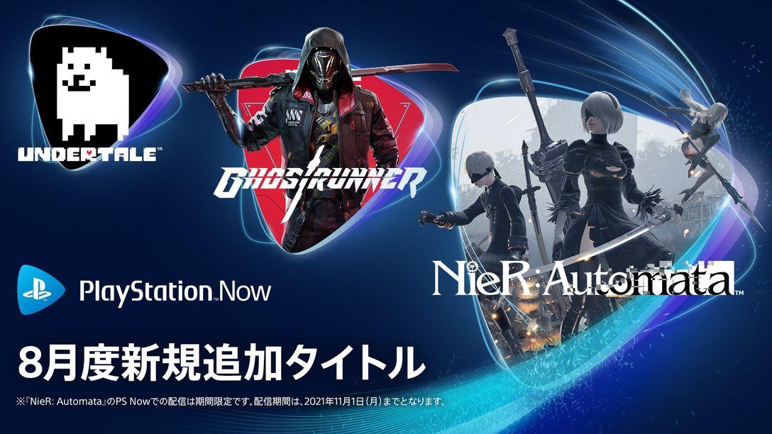 8月のPS Nowに『NieR:Automata』『GHOSTRUNNER』『UNDERTALE』の3タイトルが登場!