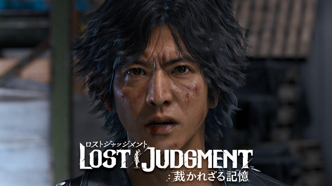 『LOST JUDGMENT:裁かれざる記憶』本編の映像が楽しめるストーリートレーラー公開! 序盤の物語と登場人物紹介も!