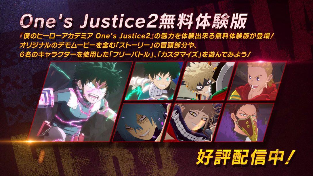 """PS4®『僕のヒーローアカデミア One's Justice2』無料体験版が配信! """"個性""""を駆使した迫力バトルを体験しよう!"""
