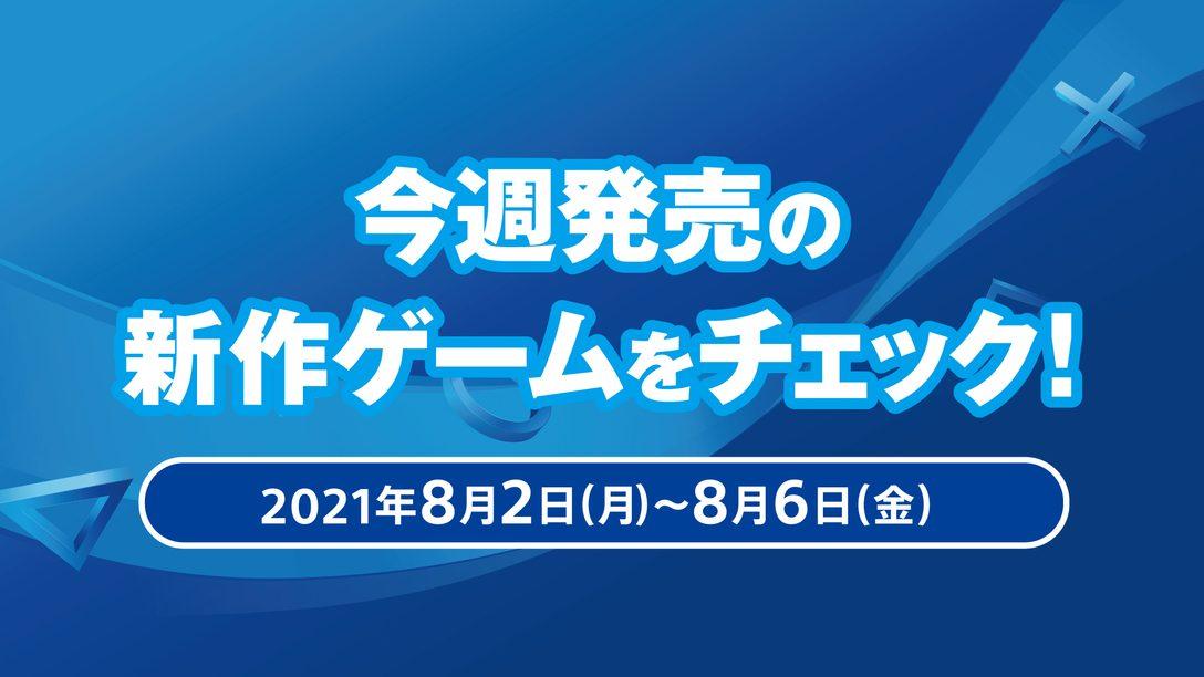 『ハンターズアリーナ:レジェンド』など今週発売の新作ゲームをチェック!(PS5™/PS4® 8月2日~6日)