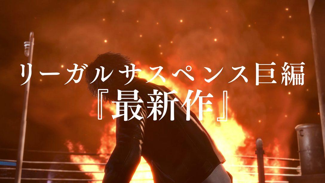 PS5™/PS4®『LOST JUDGMENT:裁かれざる記憶』で新TVCMの映像が公開! 待望の発売日まであと一週間!