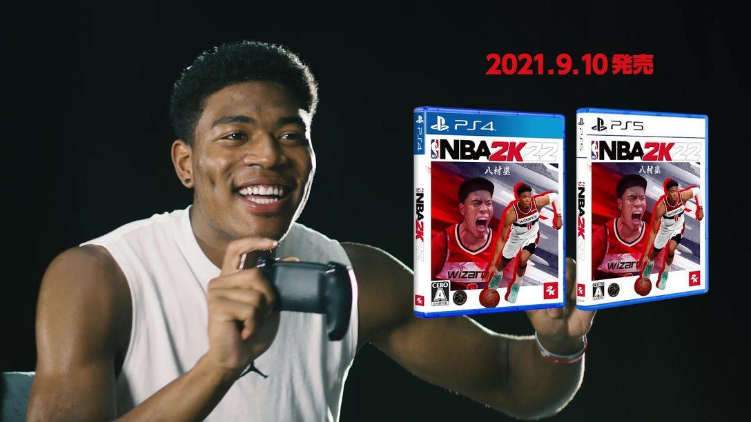 9月10日発売『NBA® 2K22』の日本オリジナルTVCM「八村塁と遊ぼう篇」が公開!
