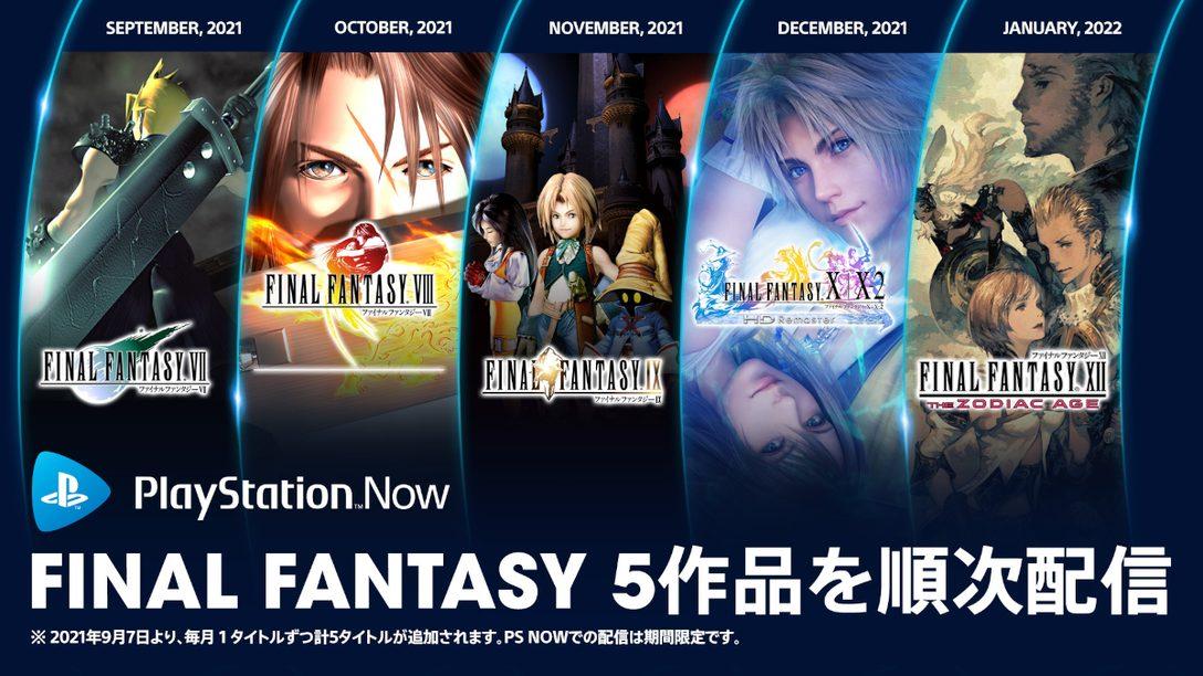 「FINAL FANTASY」シリーズ5作品が今月からPS Nowに順次配信──RPGを象徴するシリーズの感動的な冒険を再び!