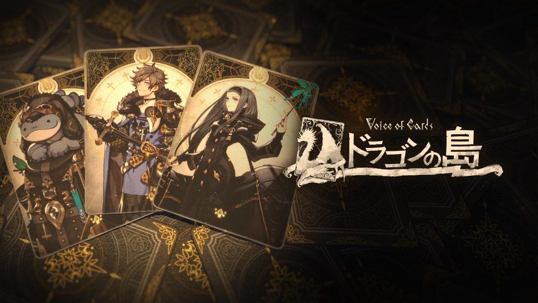 『Voice of Cards ドラゴンの島』の体験版を配信中! 本作の特徴やヨコオタロウ氏からのコメントをお届けします!