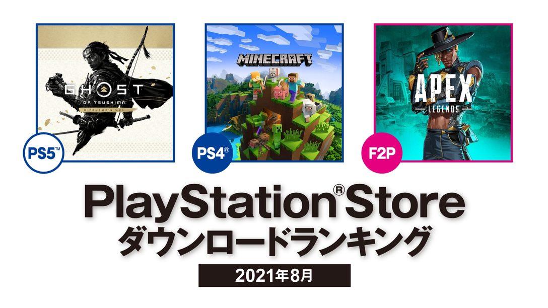 2021年8月のPS Storeダウンロードランキングを発表! PS5™の第1位は『Ghost of Tsushima Director's Cut』!
