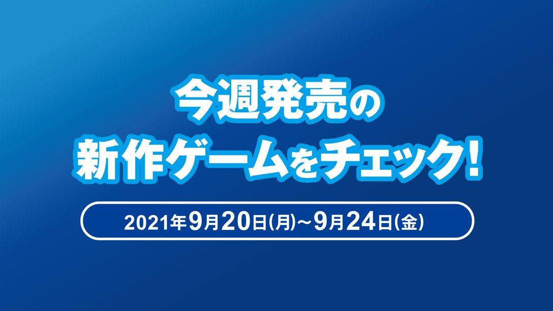 『LOST JUDGMENT:裁かれざる記憶』『DEATH STRANDING DIRECTOR'S CUT』など今週発売の新作ゲームをチェック!(PS5™/PS4® 9月20日~24日)