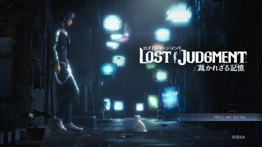 PS5™/PS4®『LOST JUDGMENT:裁かれざる記憶』無料体験版が配信開始! セーブデータは製品版でも使える!