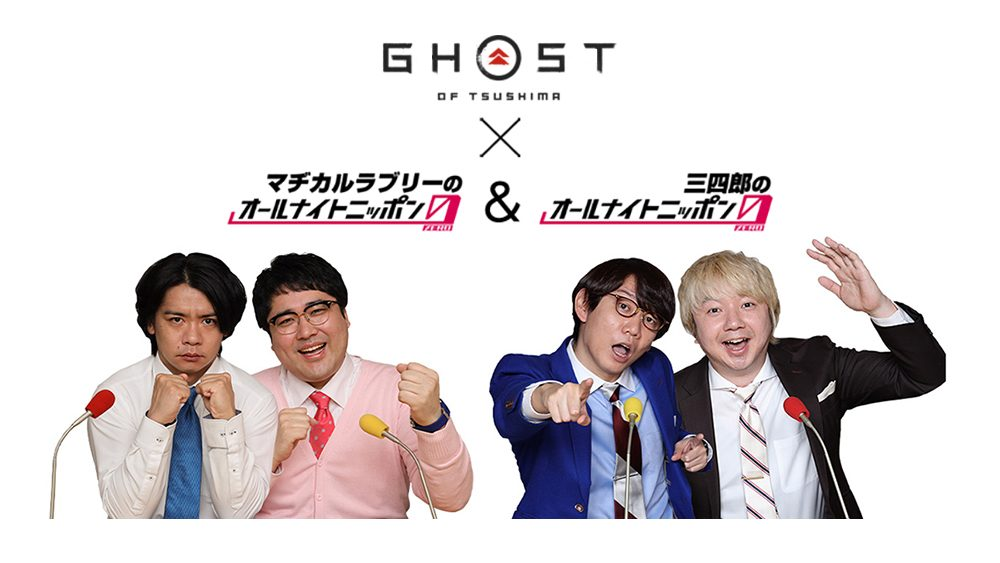 『Ghost of Tsushima』×「マヂカルラブリー/三四郎のオールナイトニッポン0」3週連続コラボ企画、始動!