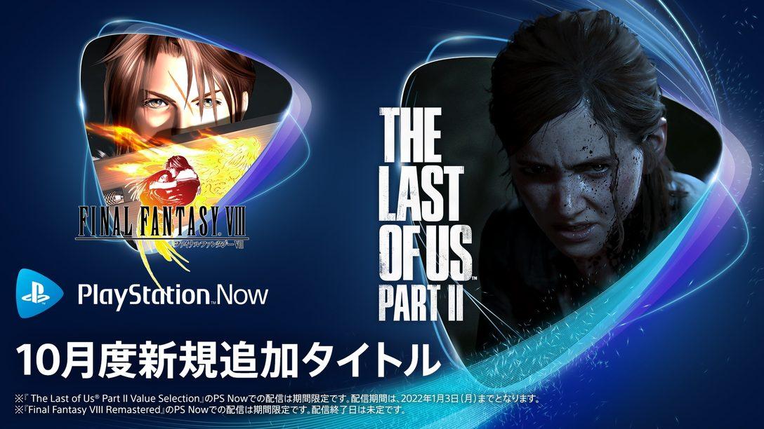 10月のPS Nowに『The Last of Us Part II』『Final Fantasy VIII Remastered』など5タイトルが登場!