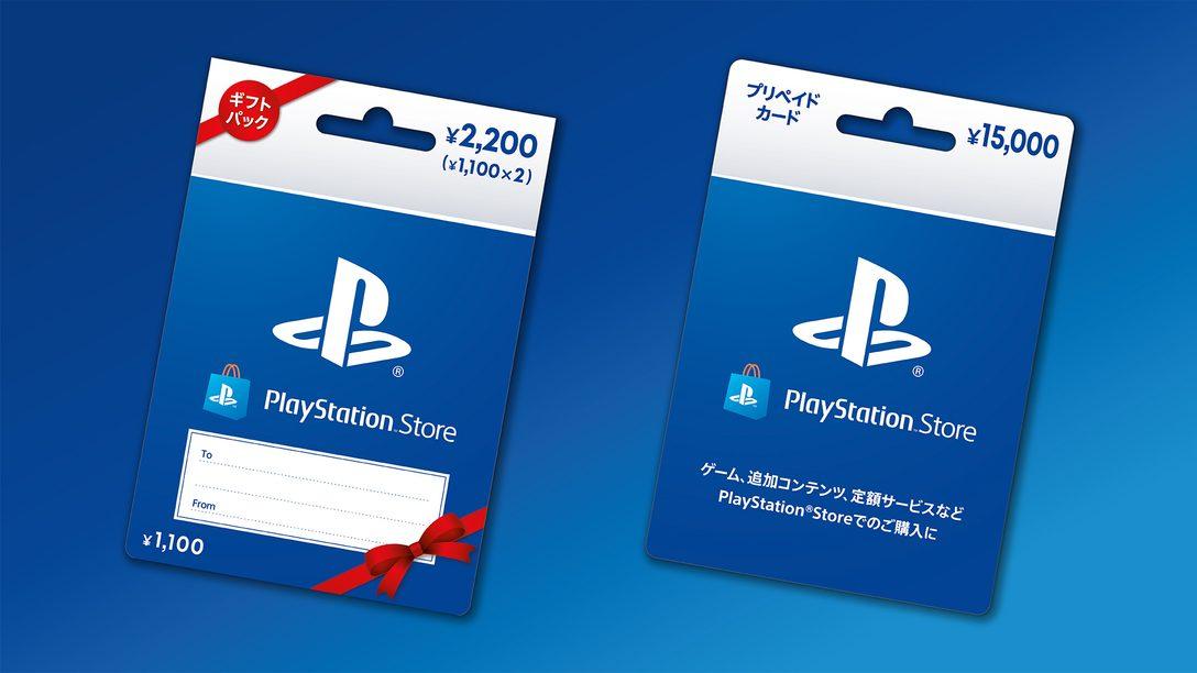 「プレイステーション®ストアカード」の新券種としてギフトパックと15,000円券を9月27日より順次発売!