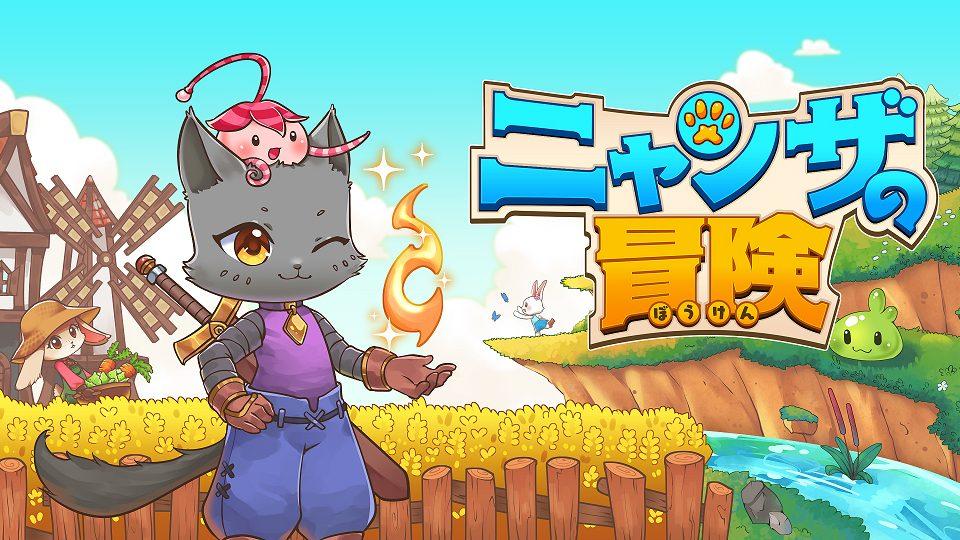 『ニャンザの冒険』プレイレビュー! 動物たちが暮らす世界で厄災の謎を追うアクションRPG!