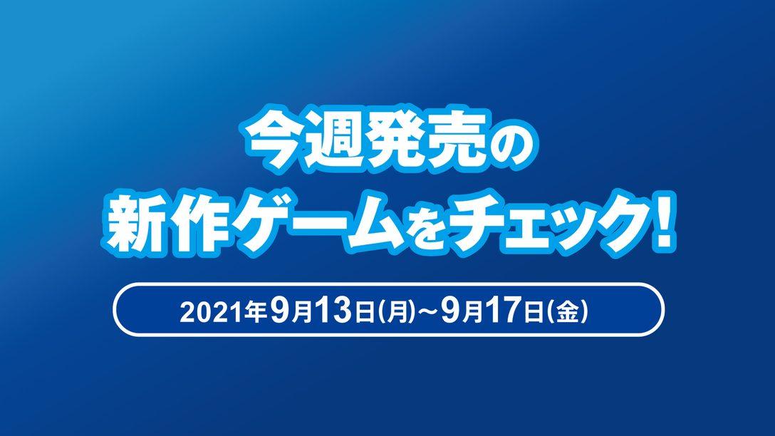 『DEATHLOOP』『閃乱忍忍忍者大戦ネプテューヌ -少女達の響艶-』など今週発売の新作ゲームをチェック!(PS5™/PS4® 9月13日~17日)