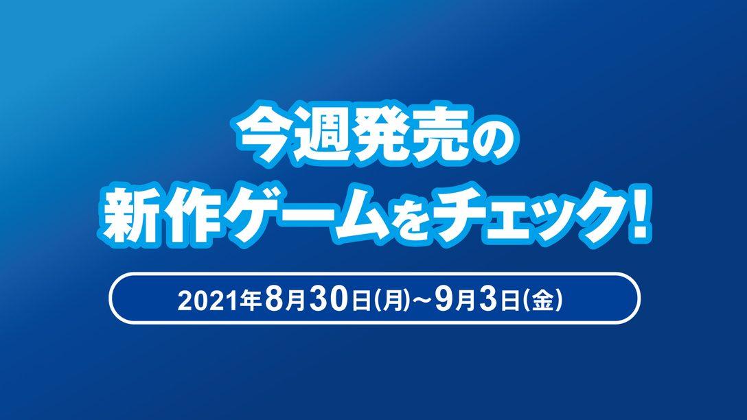 『Ghost of Tsushima: Legends/冥人奇譚(単体版)』や『Darkwood』など今週発売の新作ゲームをチェック!(PS5™/PS4® 8月30日~9月3日)