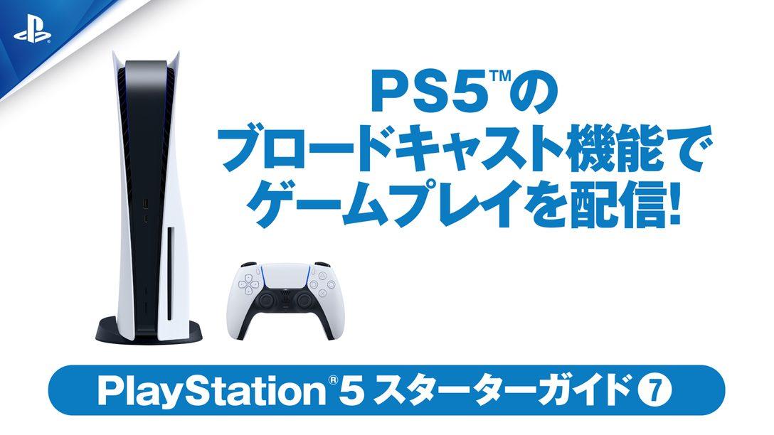 PS5™のブロードキャスト機能でゲームプレイを配信しよう!【PS5スターターガイド⑦】