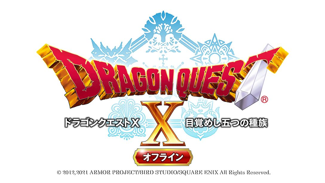 PS5™/PS4®『ドラゴンクエストX 目覚めし五つの種族 オフライン』の発売日が2022年2月26日に決定! 予約受付開始!