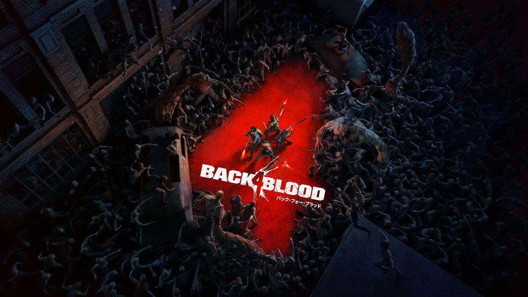 PS5™/PS4®『Back 4 Blood(バック・フォー・ブラッド)』本日発売! 4人チームで戦う協力型ゾンビFPS!
