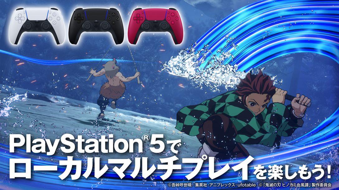 PlayStation®5でローカルマルチプレイを楽しもう!