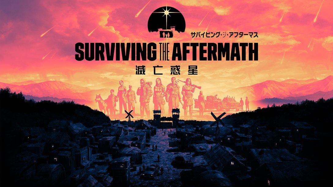 PS4®『サバイビング・ジ・アフターマス -滅亡惑星-』2022年初頭発売決定! 滅亡後の世界を生き抜くサバイバルシミュレーション