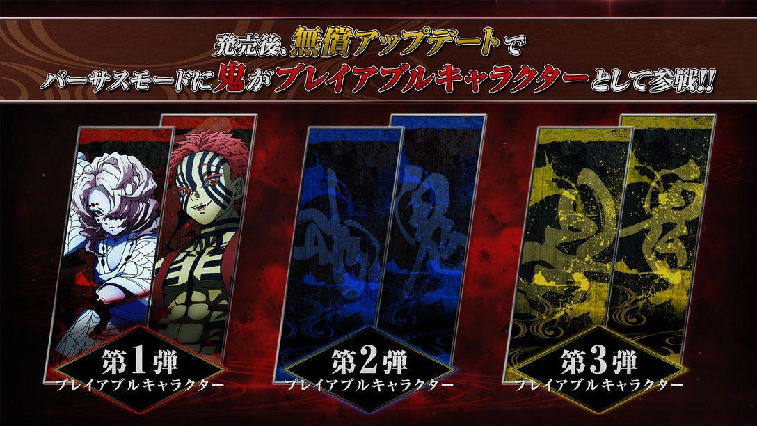 『鬼滅の刃 ヒノカミ血風譚』無償アップデート第1弾追加キャラクターは下弦の伍「累」と上弦の参「猗窩座」!