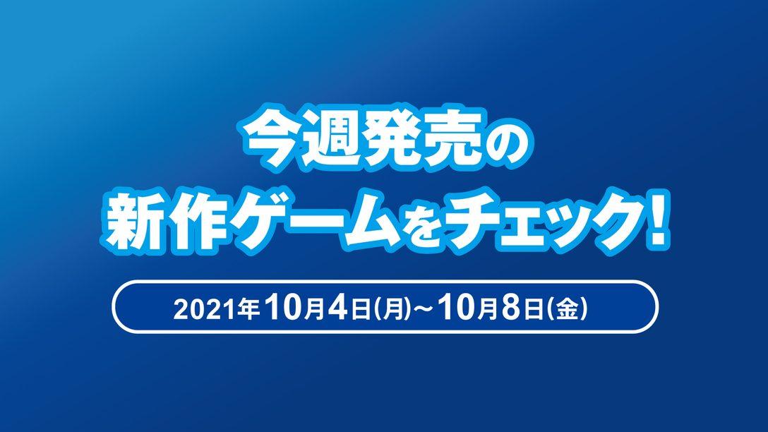 『ファークライ6』など今週発売の新作ゲームをチェック!(PS5™/PS4® 10月4日~8日)