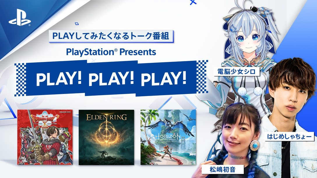 思わずPLAYしたくなるトーク番組「PLAY! PLAY! PLAY!」を10月16日20時より配信!
