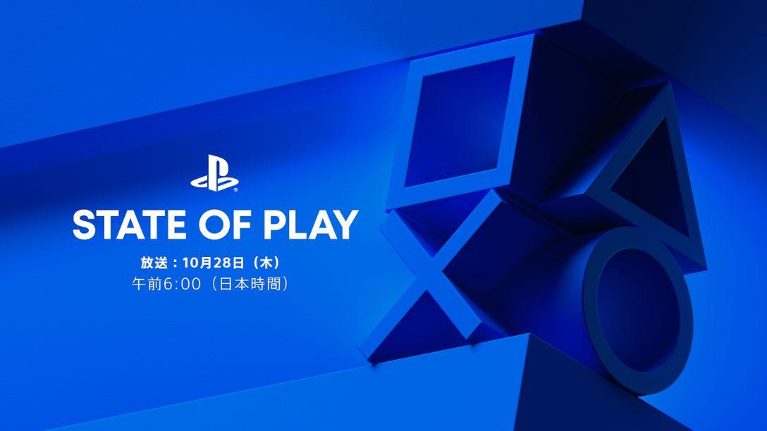 日本時間10月28日(木)午前6時より「State of Play」放送決定!