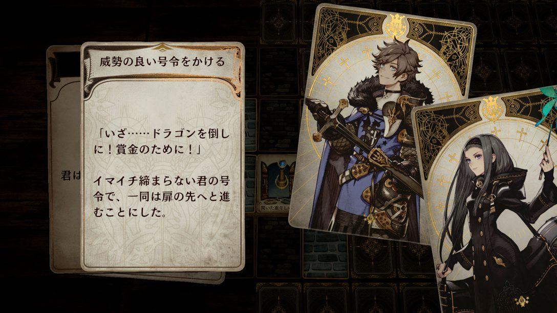 『Voice of Cards ドラゴンの島』はテーブルトークRPGをモチーフにすべてをカードで表現。その独自システムとは?