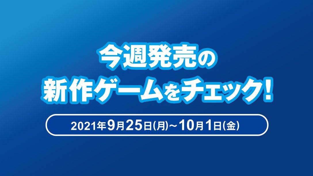 『FIFA 22』や『eFootball™ 2022』など今週発売の新作ゲームをチェック!(PS5™/PS4® 9月25日~10月1日)