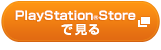 PlayStation™Videoで購入!
