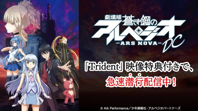 PS Video『劇場版 蒼き鋼のアルペジオ -アルス・ノヴァ- DC』 絶賛配信中!
