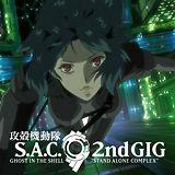 攻殻機動隊S.A.C. 2nd GIG