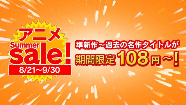 アニメサマーセール 108円~開催中!