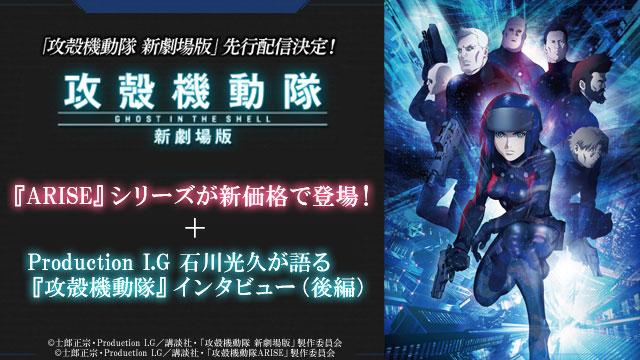 『攻殻機動隊ARISE』シリーズが新価格で登場!