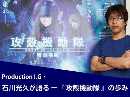 Production I.G・石川三久 インタビュー