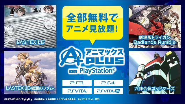 「アニマックスPLUS on PlayStation®」