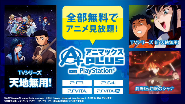 「アニマックスPLUS on PlayStation®」