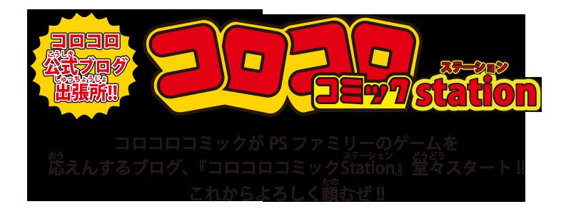 コロコロコミックがPSファミリーのゲームを応えんするブログ、『コロコロコミックStation』堂々スタート!! これからよろしく頼むぜ!