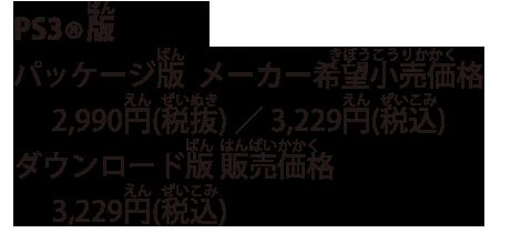 PS3®版 パッケージ版  メーカー希望小売価格 2,990円(税抜)/3,229円(税込) ダウンロード版 販売価格 3,229円(税込)