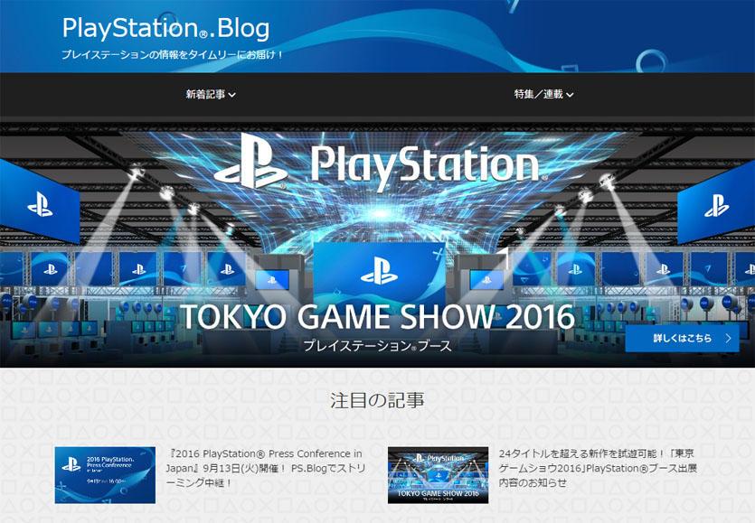 20160907-psblog-01.jpg