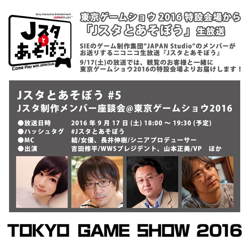 20160912-japanstudio-02.png