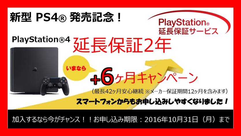 20160914-ps4-01.png