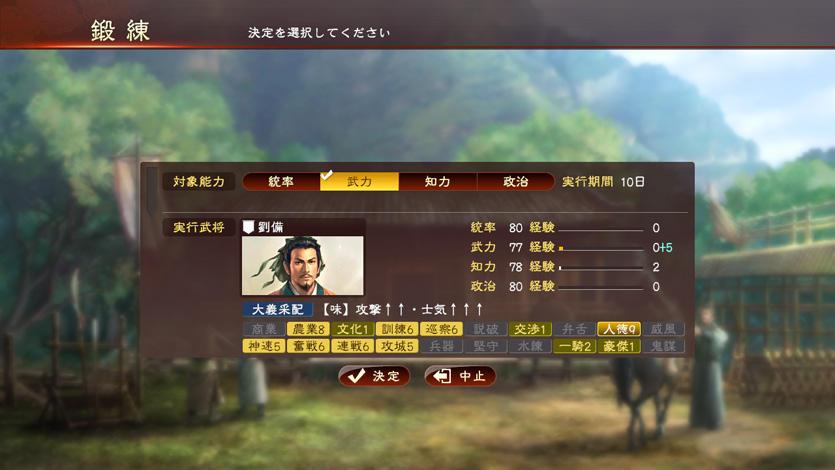 20160923-sangokushi13pk-25.jpg