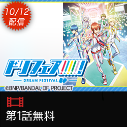 20141014-1012auanime-dream2.png