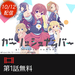20141014-1012auanime-gn2.png