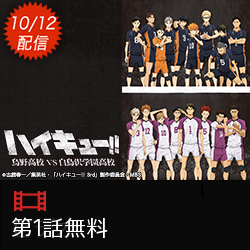 20141014-1012auanime-hq2.png