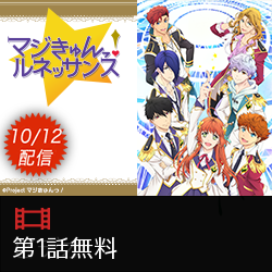 20141014-1012auanime-majikyun2.png